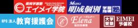EIMEI教育学習塾グループ/エイメイ学院・明成個別・Elena個別女子・EIMEI予備校